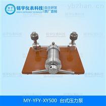 台式压力泵专业生产优质高档