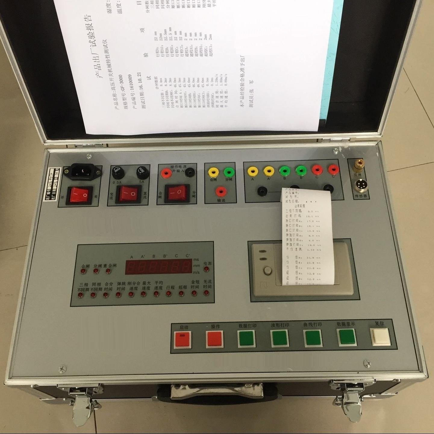 断路器开关综合特性测试仪设备