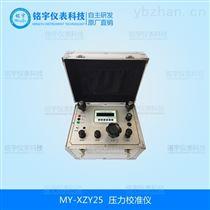 壓力校準儀-內置標準校驗銘宇儀表穩定可靠