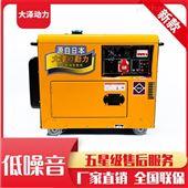 投标7KW静音柴油发电机