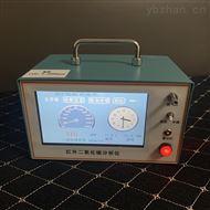 不分光红外二氧化碳分析仪