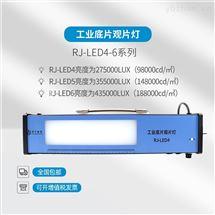 RJ-LED456系列射线底片评片灯 强光工业 质量保证