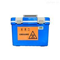 齐冰生物安全运输箱20升