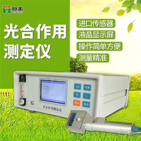 光合作用仪