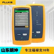 FLUKE DSX-5000 CH福禄克DSX-5000认证级铜缆测试仪