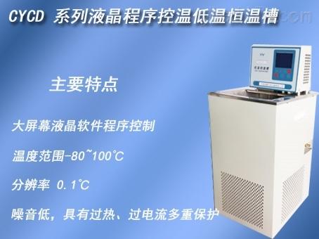 CYCD系列液晶程序控温低温恒温槽