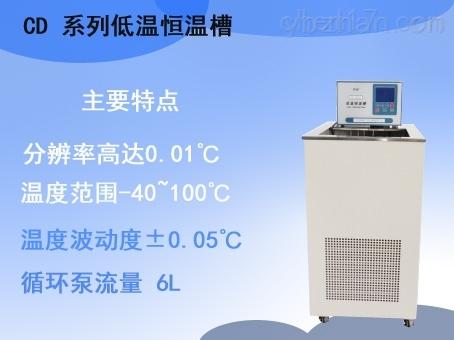 CD系列低温恒温槽