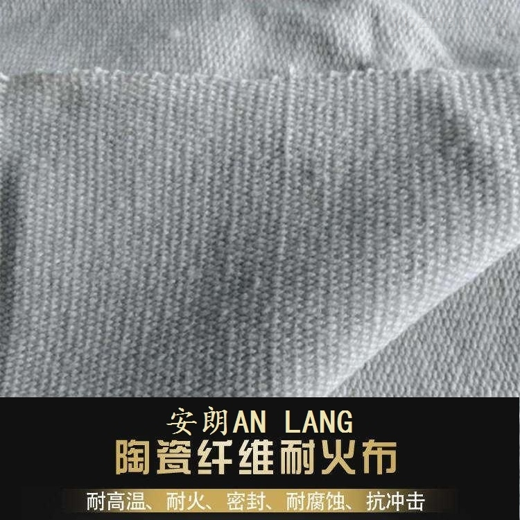 陶瓷纤维布价格 耐高温玻璃丝布 安朗玻纤布