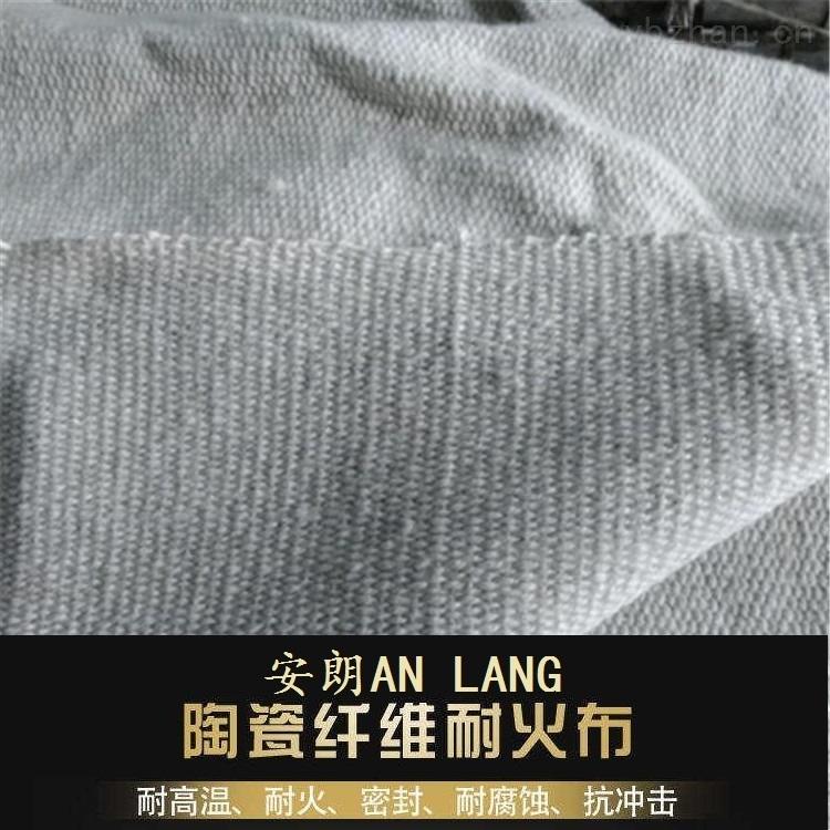 耐高温防火陶瓷纤维布
