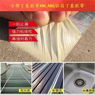 铝箔胶带铝箔丁基胶带价格_2021全新防水胶带