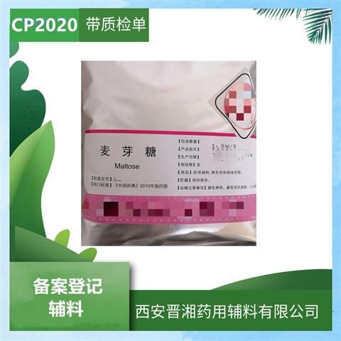 药用辅料麦芽糖20版药典的特征