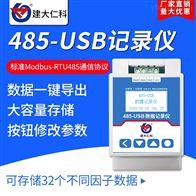 RS-REC-USB建大仁科RS485型usb数据免驱导出无纸记录仪