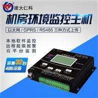 RS-XZJ-100-Y建大仁科 机房环境监控系统主机