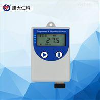 RS-WS-DC-COS04建大仁科USB高精度温湿度记录仪