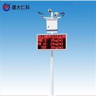 RS-ZSYC-*建大仁科扬尘 噪声污染粉尘在线检测仪