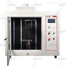 大火焰可燃性测试仪/火焰燃烧仪