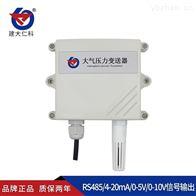 RS-QY-N01-2建大仁科大气压力传感器变送器气压计