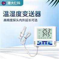 RS-WS-ETH-6WX建大仁科室内温湿度检测变送器大屏液晶显示