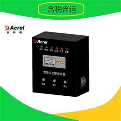AISD100-1/1kV安科瑞安全用电低压配电侧电气火灾监控装置