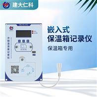 RS-YS-GPRS-A建大仁科 高精度温湿度记录仪