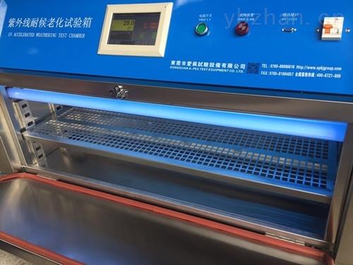 抗UV紫外线老化测试箱