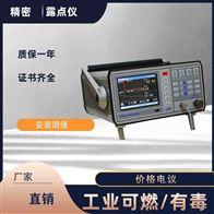 在线式防爆氢气微水测试仪