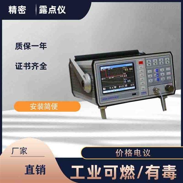 压缩式空气湿度露点仪生产厂家