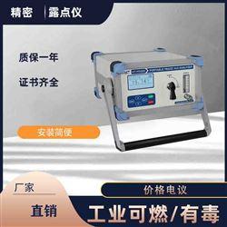便携式压缩空气湿度分析仪