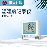 COS-03建大仁科 无线温湿度数据采集器