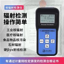 手持式 辐射报警仪
