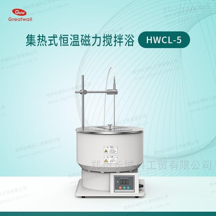 集热锅式加热磁力搅拌器
