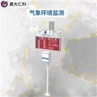 RS-QXZN建大仁科  微型自动气象站