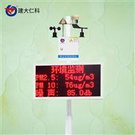 RS-ZSYC1-*建大仁科 揚塵在線監測系統 揚塵噪聲