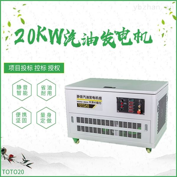 加油站用20kw柴油发电机全自动