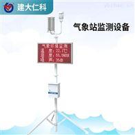 RS-QXZM建大仁科 气候仪监测站 小型自动气象站