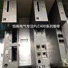 修复解决西门子S7-400CPU模块指示灯全不亮