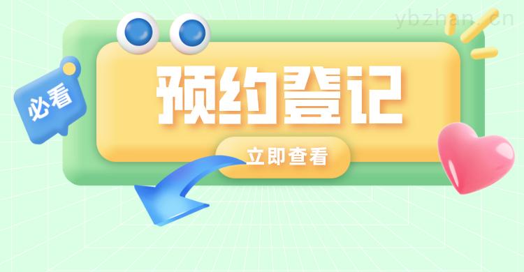 21.4预约登记.png