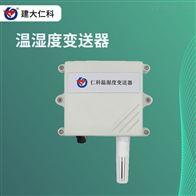 RS-WS-NB-2建大仁科 温湿度传感器变送器