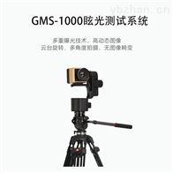 GMS-1000UGR眩光测试仪
