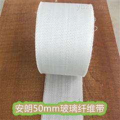 玻璃丝带无碱玻璃纤维带厂家 安朗玻纤带