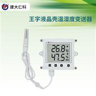 RS-WS-N01-2C-*建大仁科 山东温湿度记录仪