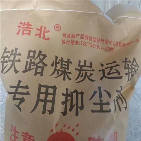 内蒙古铁路煤炭运输专用抑尘剂