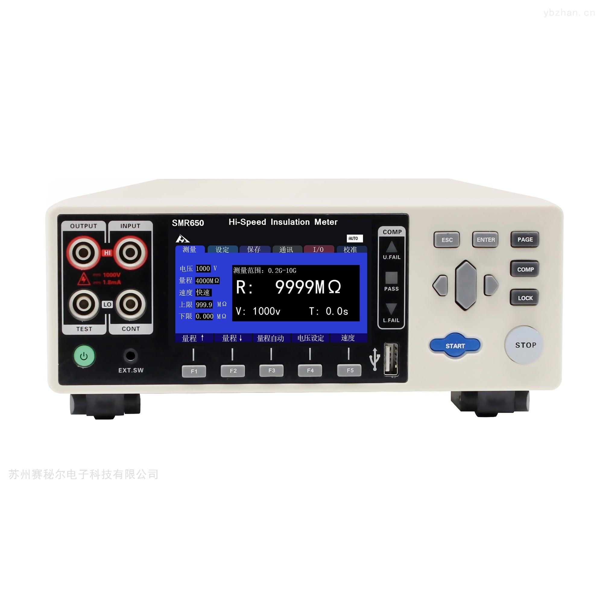 绝缘电阻测试仪 SMR650