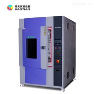 HT-QSUN-010氙灯光照加速老化试验箱厂家