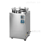 LS-120LD数码显示自动型立式压力蒸汽灭菌器