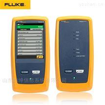 DSX2-5000 CH福禄克FLUKE DSX2 CableAnalyzer网线测试仪