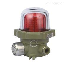 BBJ-ZRCCS认证防爆声光报警器