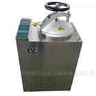 LS-75HG全自动液晶显示立式压力蒸汽灭菌器