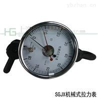SGJX高精度通井机拉力計-大量程机械式測力計