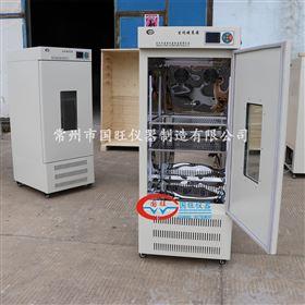 RH- 450F生化培养箱